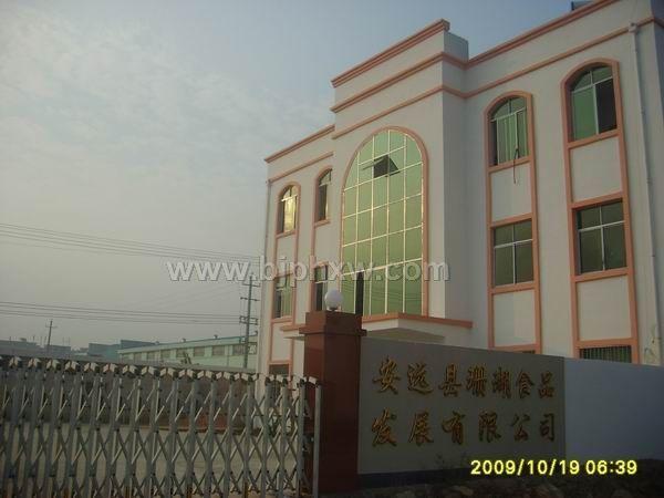安远县珊瑚食品公司
