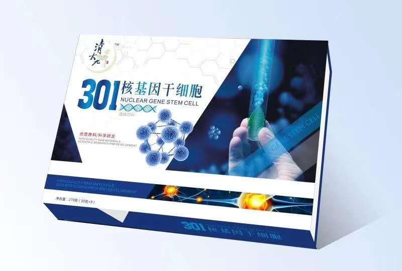 301核基因干细胞