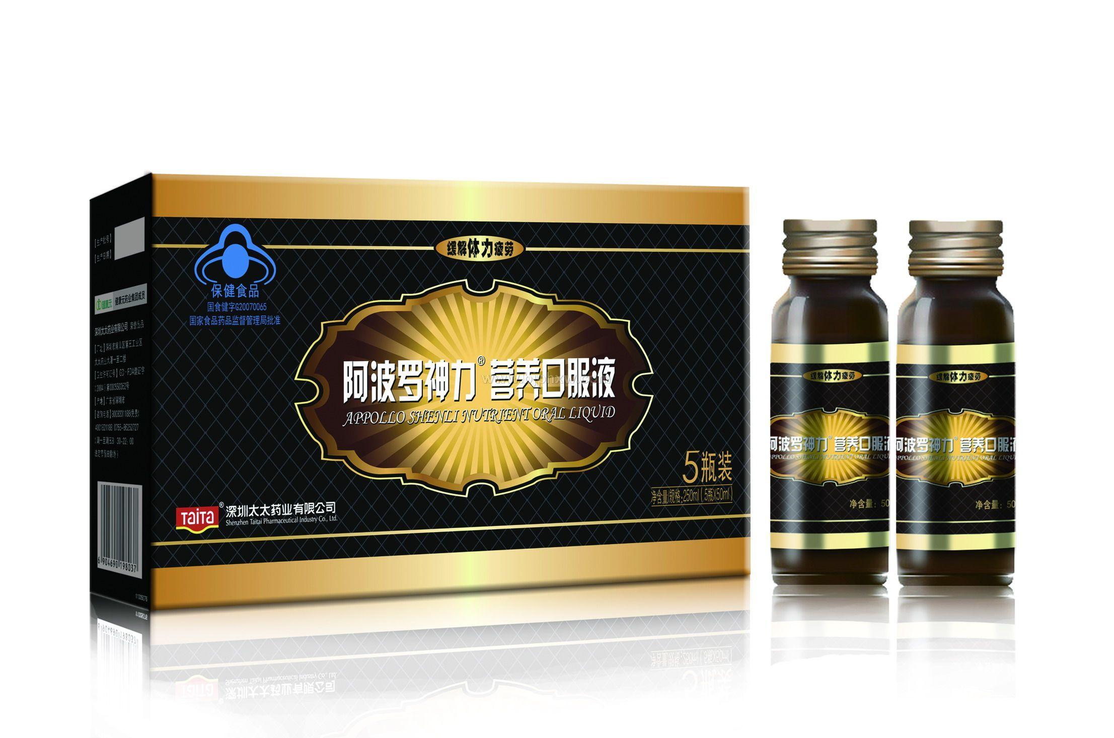 阿波罗神力营养口服液—补肾名方