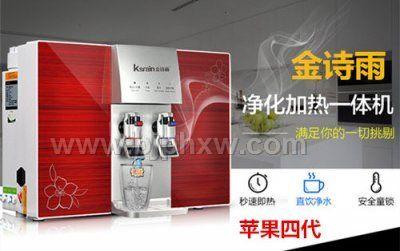金诗雨——中国净水器知名品牌