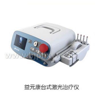 益元康台式激光治疗仪