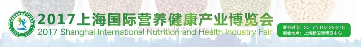 2017上海营养健康产业展览会