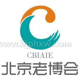 2017北京老年产业展会/老博会/健康养老展会