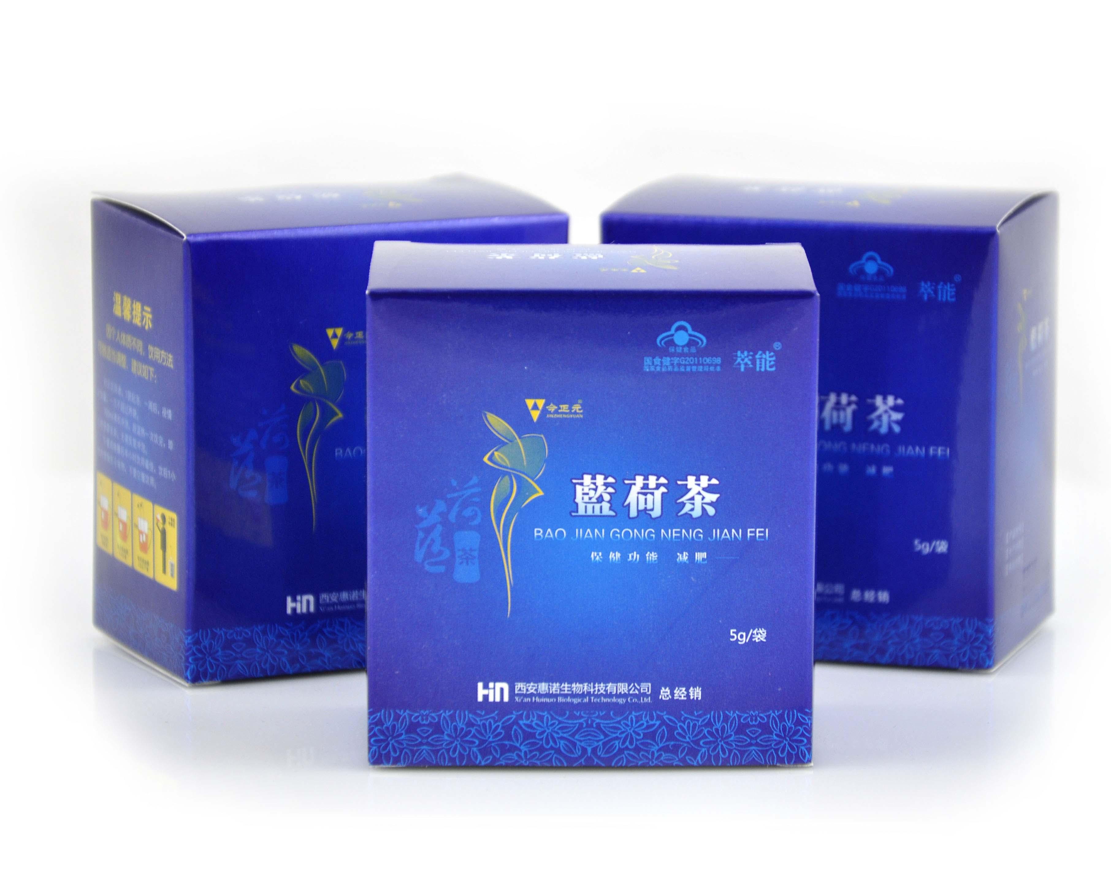 减肥茶 减肥产品 瘦身产品 今正元蓝荷茶