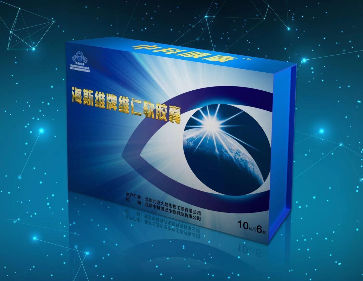 中科眼康(海斯维牌维仁软胶囊)北京中科博远生物科技有限公司