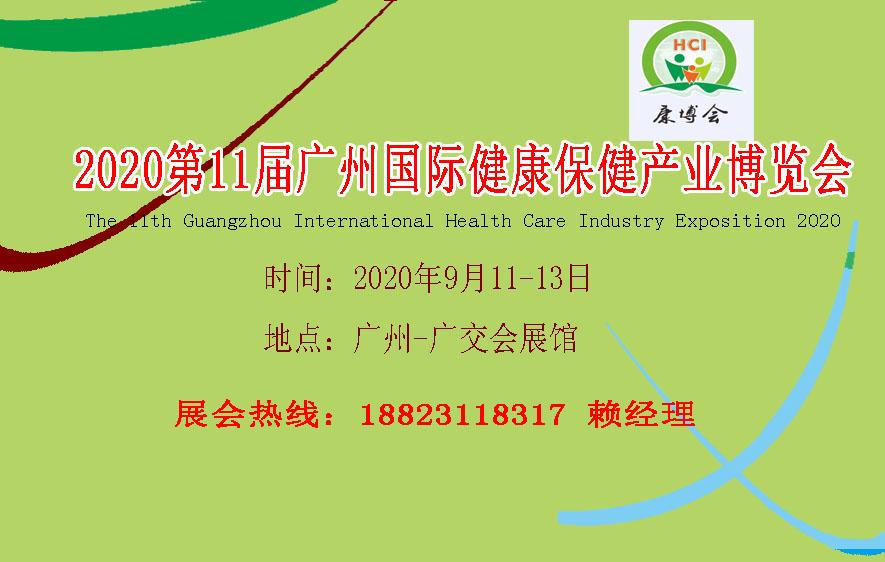 2020中国健康保健博览会