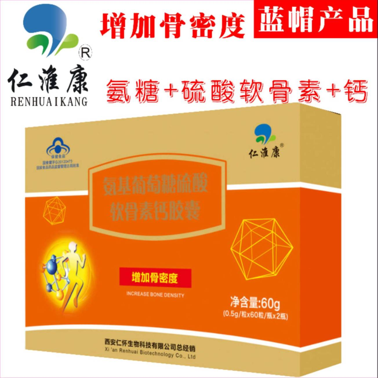 仁淮康氨糖-氨基葡萄糖硫酸软骨素钙胶囊