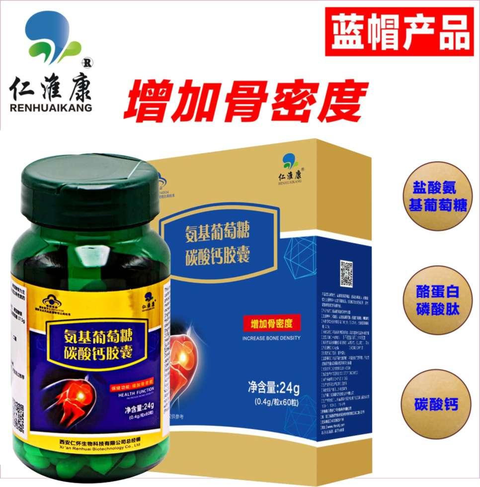 仁淮康氨基葡萄糖碳酸钙胶囊 氨糖产品招商
