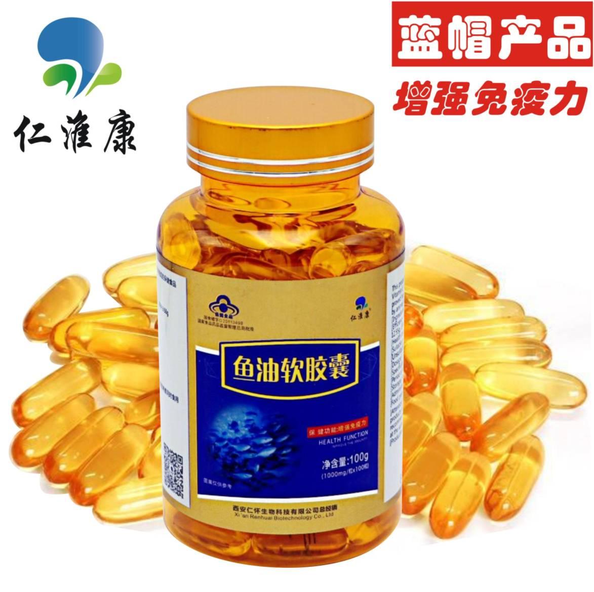 仁淮康鱼油软胶囊 深海鱼油产品