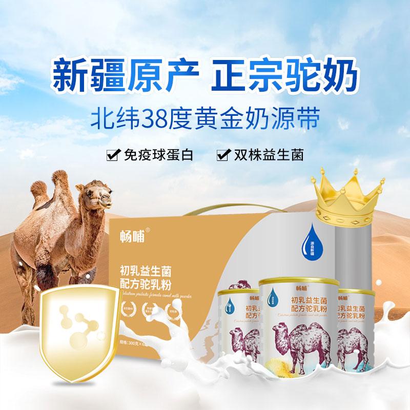 新疆伊犁驼奶粉拒绝固体饮料初乳驼奶粉中老年成人奶粉罐装礼盒版