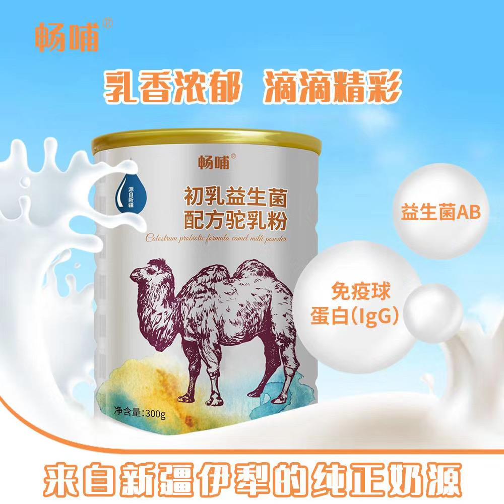 畅哺初乳益生菌骆驼奶粉新疆伊犁益生菌驼乳粉成人奶粉高钙配方驼乳粉