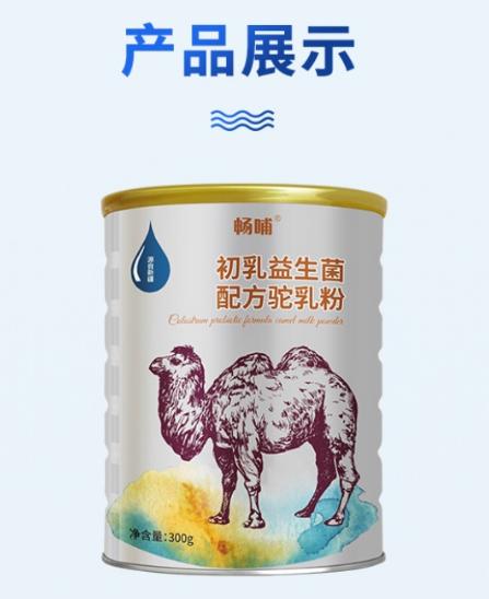 新疆新天雪乳业驼奶粉羊奶粉代工私人订制限定配方厂家拿样定向发货