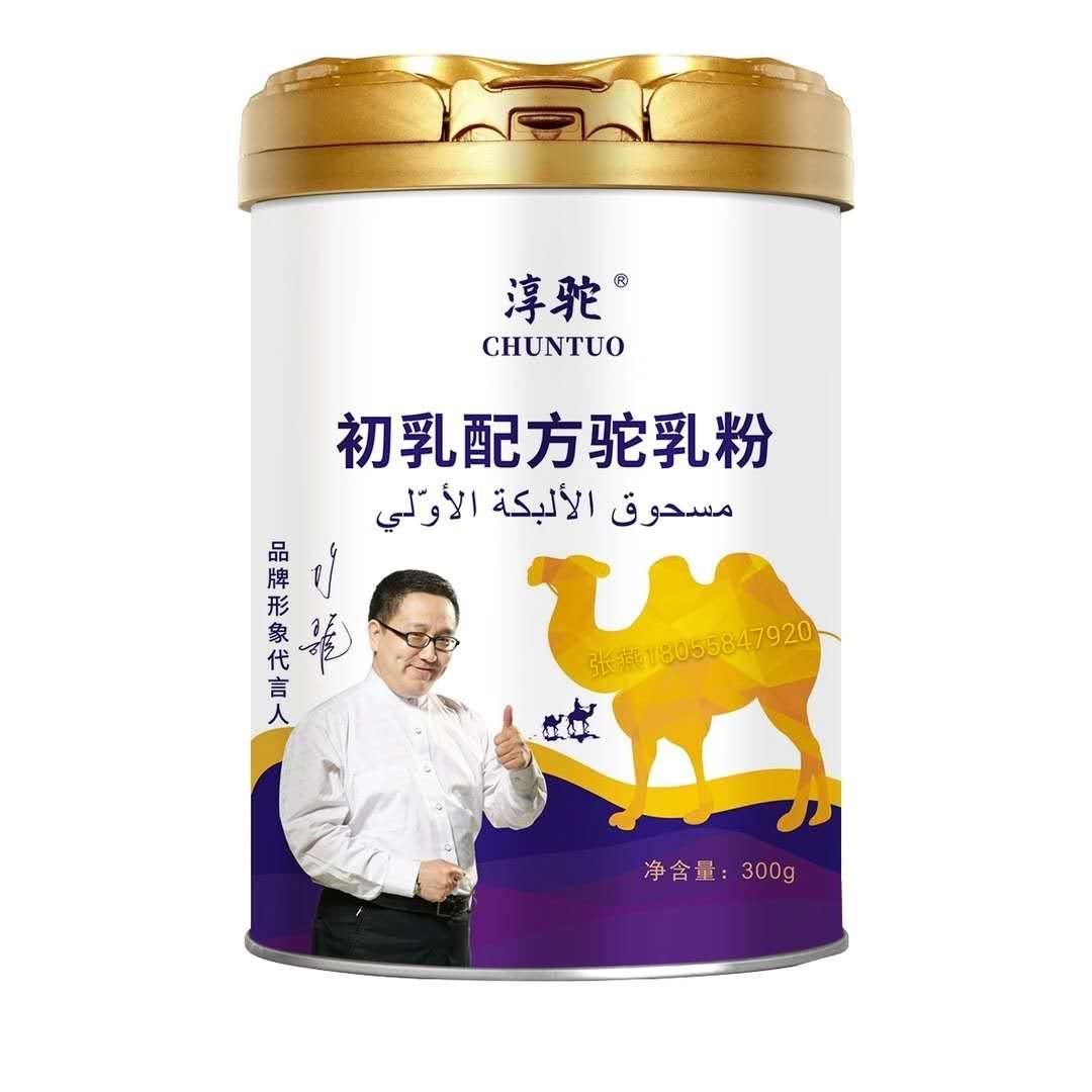 驼奶,驼乳,淳驼益生菌配方驼奶粉