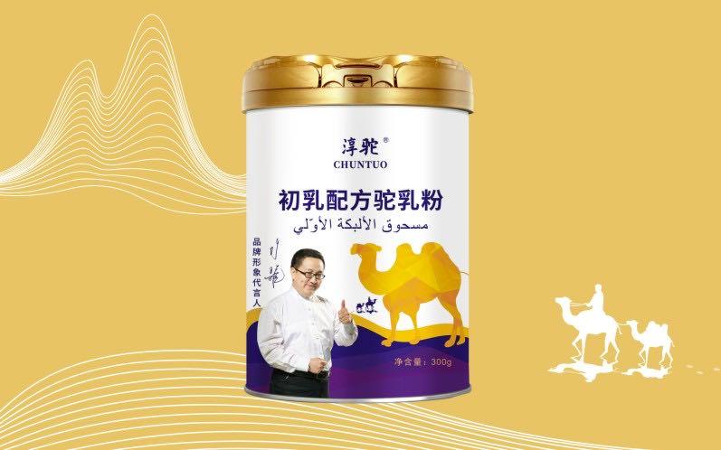新疆淳驼 骆驼奶 营养好吸收全国招商