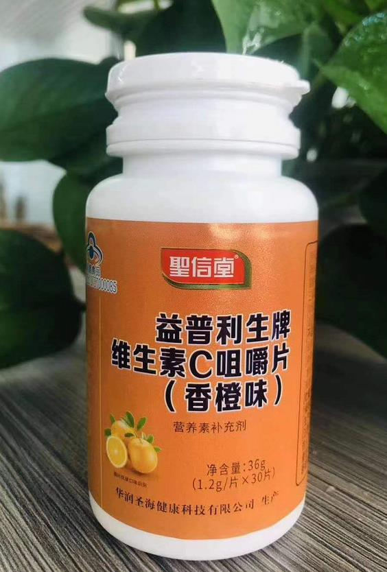益普利生牌维生素C咀嚼片(香橙味)