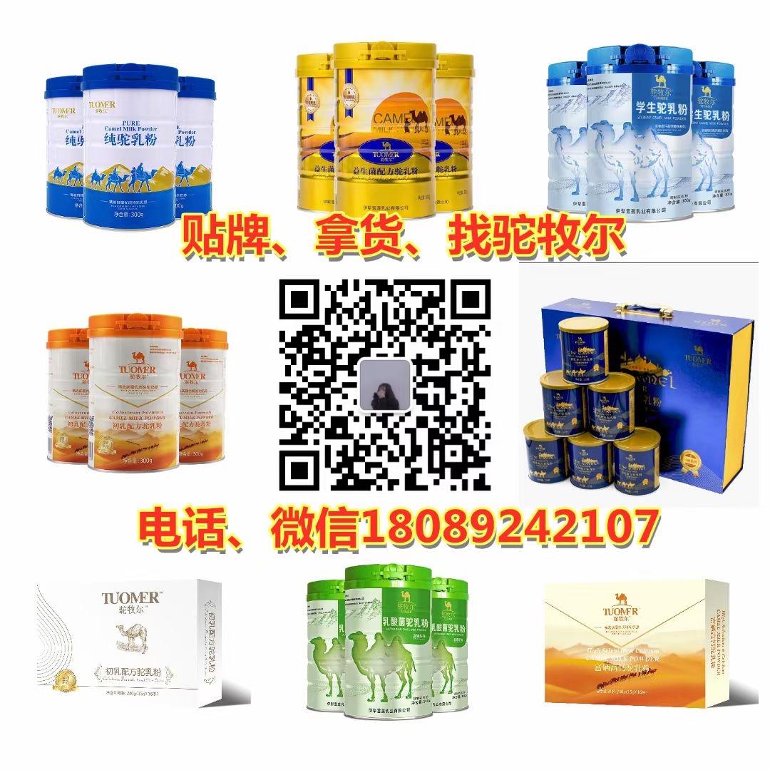 新疆骆驼奶粉品牌排行榜