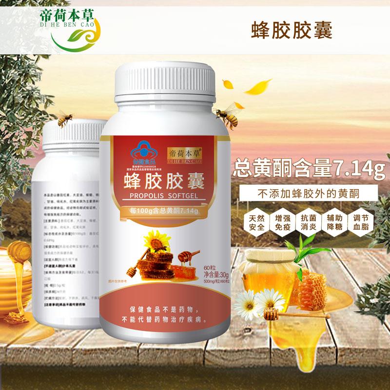 蜂胶胶囊(含黄酮7.14g  帮你做样板市场的厂家)