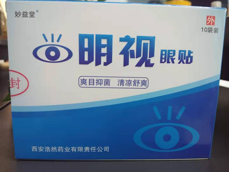 眼贴冷敷 眼贴代加工护眼贴成人贴牌 眼部护理套盒 视力护眼贴oe