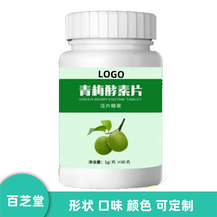 河南百芝堂青梅酵素片生产代加工代理批发OEM贴牌定制