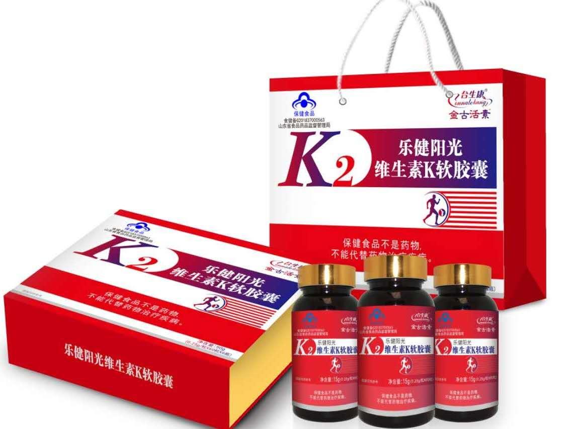 金骨活素(维生素K2软胶囊)-礼盒装 骨关节 合生康 蓝帽 会销产品/电销炒作/终端/OEM厂家货源
