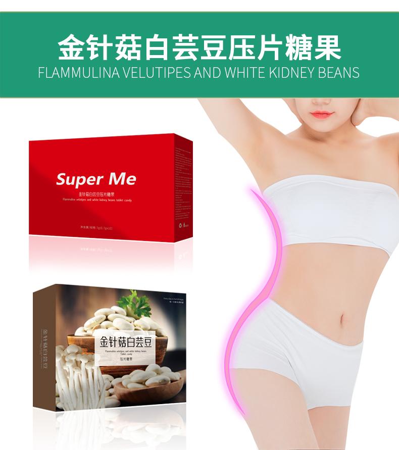 漳州绿优品食品科技有限公司金针菇白芸豆压片糖果