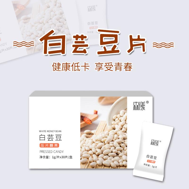 白芸豆压片糖果OEM贴牌定制