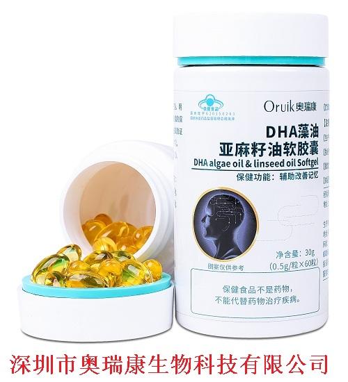 DHA藻油亚麻籽油软胶囊  改善记忆力